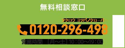 0120-296-498